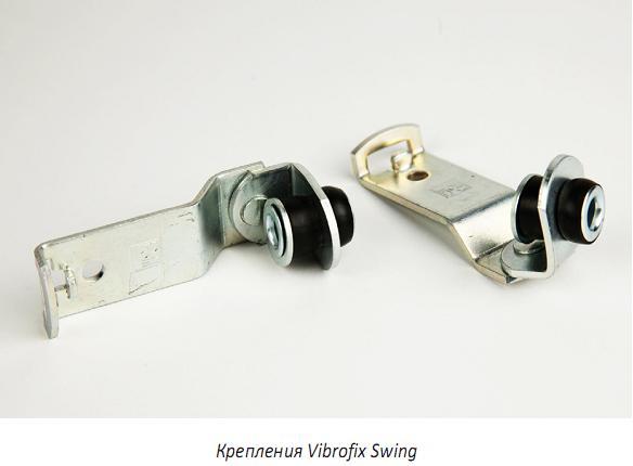 Крепления для подвесных потолков Vibrofix Swing
