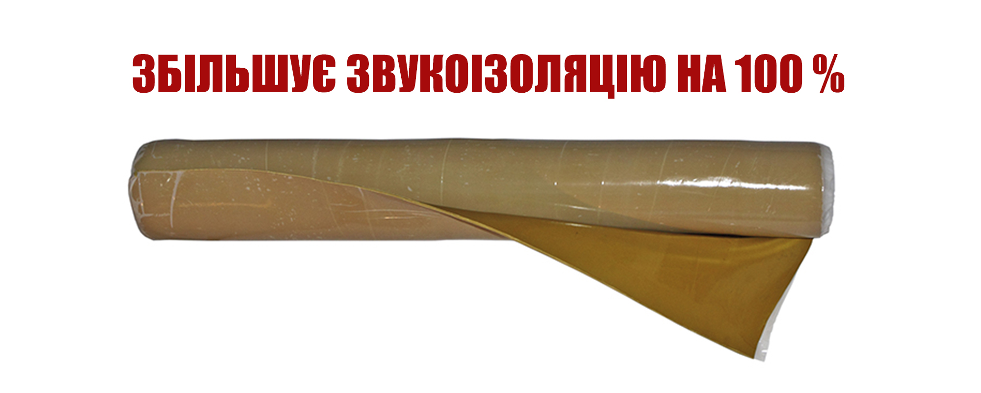 ЗВУКОИЗОЛЯЦИОННАЯ МЕМБРАНА TECSOUND® 50 (70)