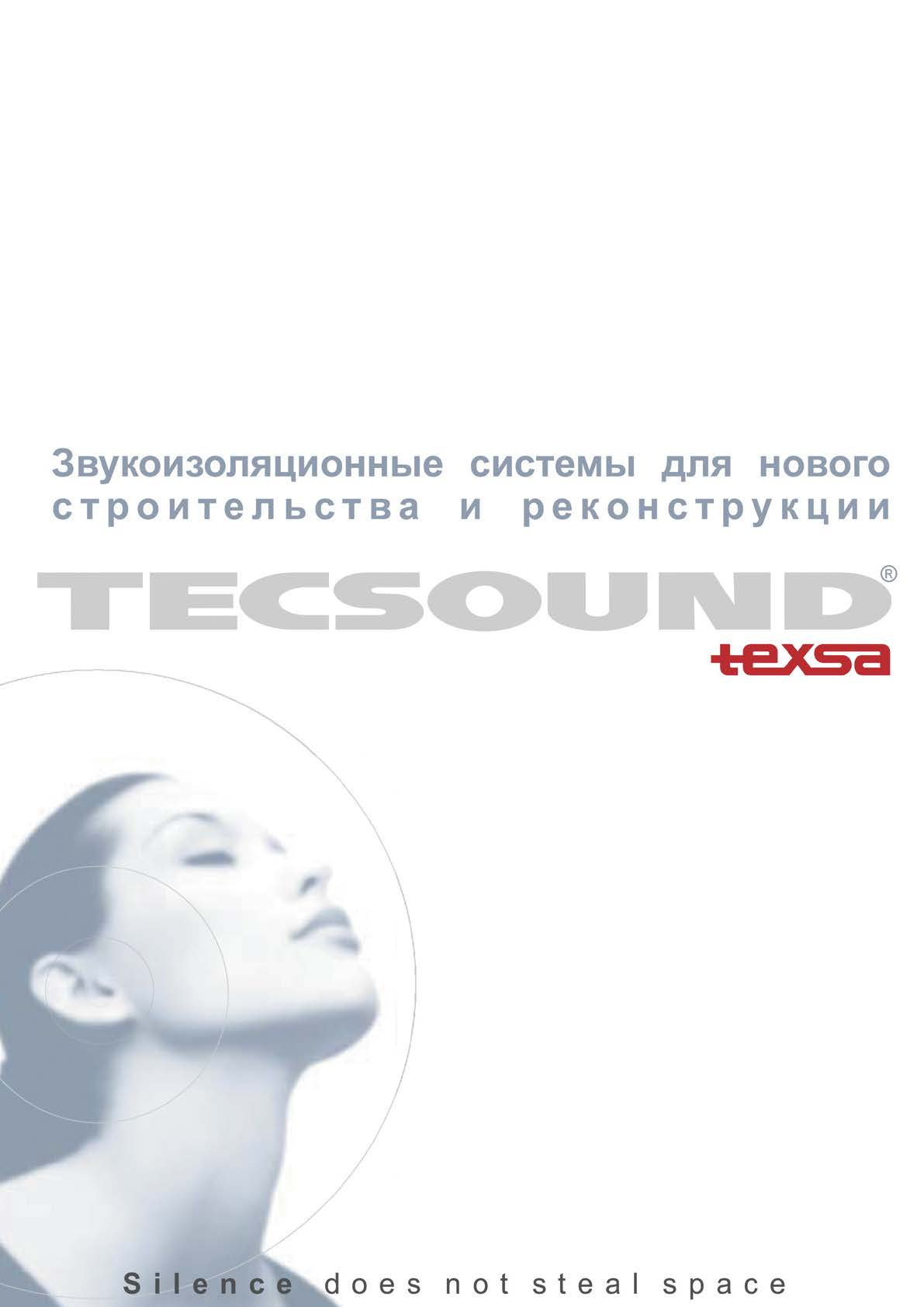 Каталог TECSOUND
