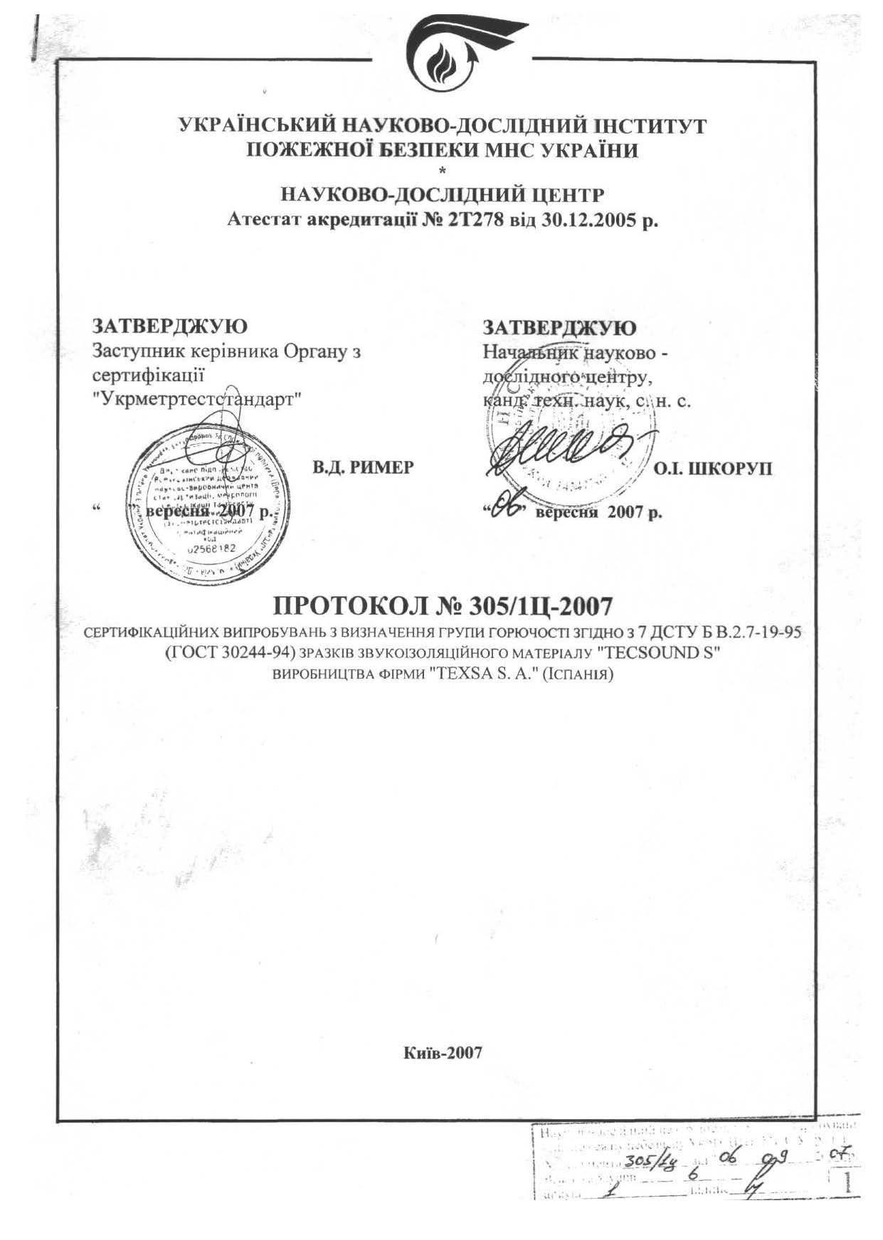 Пожежний сертифікат