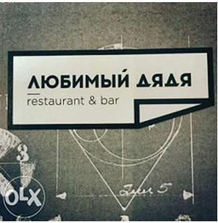 Ресторан « Любимый Дядя»
