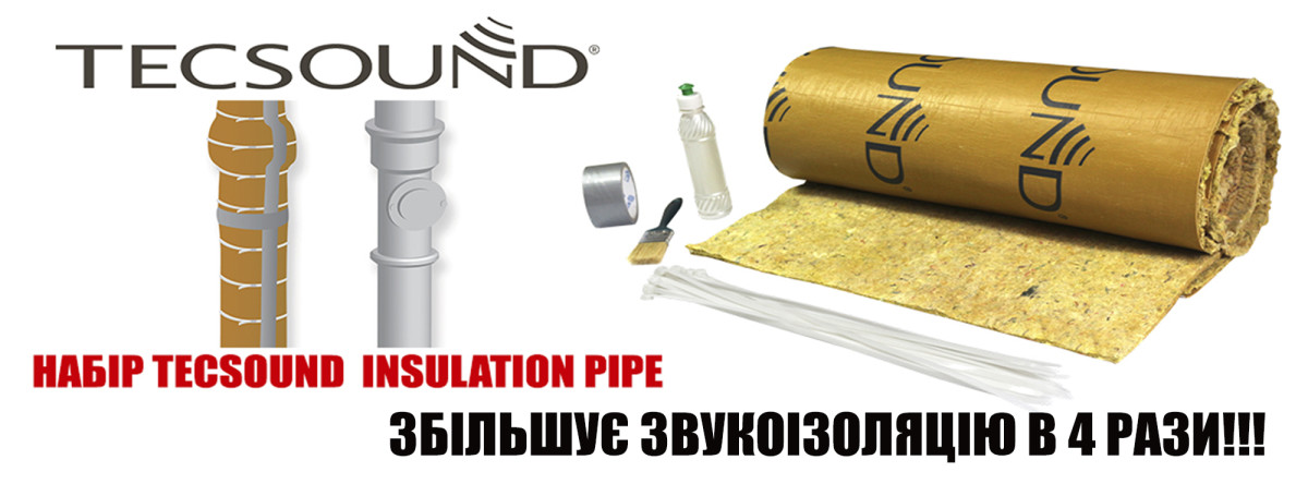 НОВИНКА! НАБОР TECSOUND INSULATION PIPE